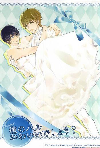 ore no haru kawaii deshou wedding cover